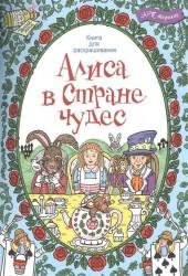 Алиса в стране чудес. Книга для раскрашивания.