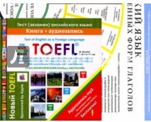 TOEFL. Test of English as a Foreign Language. Новый тест (экзамен) английского языка + плакат
