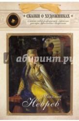 Николай Неврев. Сказка о художнике и чудесном блюдечке