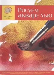 Рисуем акварелью. Рисуем маслом. Рисуем фигуру человека акварелью. Рисуем портреты (комплект из 4 книг)