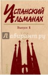 Испанский альманах. Выпуск 1. Власть, общество и личность в истории