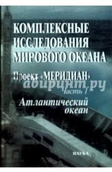 """Комплексные исследования Мирового океана. Проект """"Меридиан"""". Часть 1. Атлантический океан"""