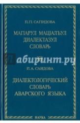 Диалектологический словарь аварского языка