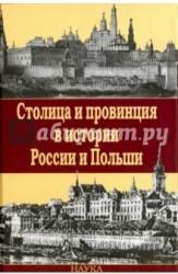 Столица и провинция в истории России и Польши