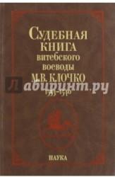 Судебная книга витебского воеводы М. В. Клочко. 1533-1540. Книга №228. Книга судных дел №9