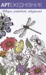 Артежедневник. Твори, работай, отдыхай. Цветы и стрекозы