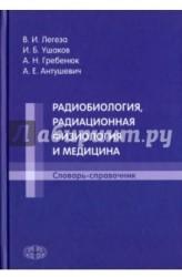 Радиобиология, радиационная физиология и медицина. Словарь-справочник