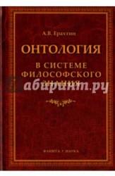 Онтология в системе философского знания. Монография