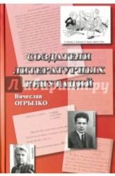 Создатели литературных репутаций. Русские критики