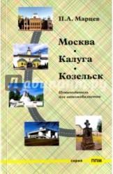 Москва - Калуга - Козельск. Путеводитель для автомобилистов