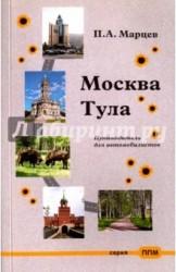 Москва – Тула. Путеводитель для автомобилистов