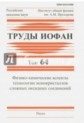 Труды ИОФАН. Том 64. Физико-химические аспекты технологии монокристаллов сложных оксидных соединений