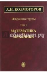 А. Н. Колмогоров. Избранные труды. В 6 томах. Том 1. Математика и механика