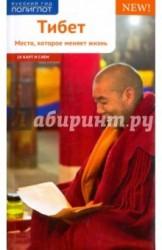 Тибет. Путеводитель