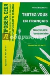 Testez-vous: Tests de grammaire et de vocabulaire du francais: Niveaux du A2+ au C1 / Проверь себя. Тесты по грамматике и лексике французского языка. Уровни от А2+ до С1. Учебное пособие
