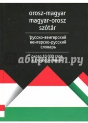 Русско-венгерский венгерско-русский словарь. Около 10 000 слов и словосочетаний