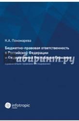 Бюджетно-правовая ответственность в Российской Федерации и Федеративной Республике Германии. Сравнительно-правовое исследование
