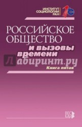 Российское общество и вызовы времени. Книга пятая
