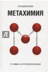 Метахимия. От химии к Антропной Вселенной