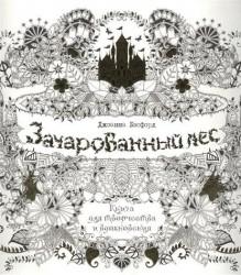 Зачарованный лес. Книга для творчества и вдохновения. Подарочное издание в суперобложке