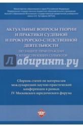 Актуальные вопросы теории и практики судебной и прокурорско-следственной деятельности по защите прав граждан и хозяйствующих субъектов в сфере экономики