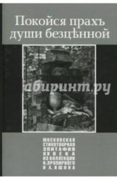 Покойся прахъ души безценной. Московская стихотворная эпитафия XX века