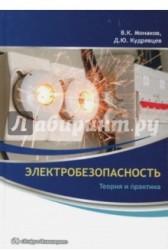 Электробезопасность. Теория и практика