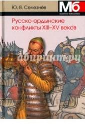 Русско-ордынские конфликты ХIII-XV веков. Справочно-методическое пособие