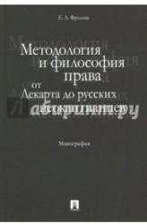 Методология и философия права. От Декарта до русских неокантианцев. Монография