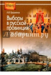Выборы в русской провинции (1775-1861 гг.)