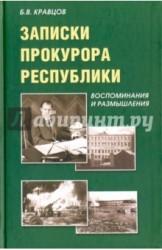 Записки прокурора Республики. Воспоминания и размышление