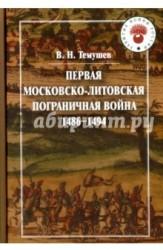 Первая Московско-литовская пограничная война (1486-1494)