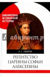 Регентство царевны Софьи Алексеевны