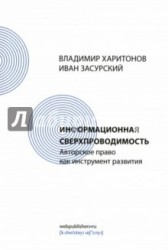 Информационная сверхпроводимость. Авторское право как инструмент развития