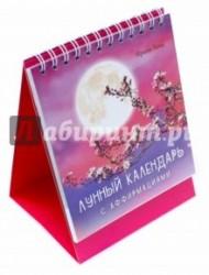 Лунный календарь с аффирмациями