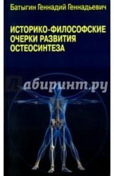 Историко-философские очерки развития остеосинтеза