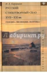 Русский стихотворный сказ XVII-XXI вв. Генезис. Эволюция. Поэтика