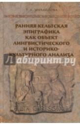 Ранняя кельтская эпиграфика как объект лингвистического и историко-культурного анализа