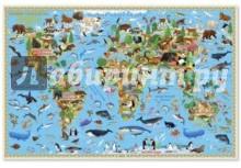Наша планета. Животный и растительный мир. Настольная карта мира