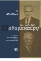 В. А. Кабатов, С. Н. Лебедев. In Memoriam. Сборник воспоминаний, статей, иных материалов