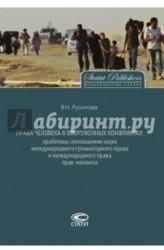 Права человека в вооруженных конфликтах. Проблемы соотношения норм международного гуманитарного прав и международного права прав человека