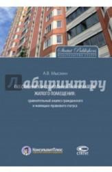 Собственник и социальный наниматель жилого помещения. сравнительный анализ гражданского и жилищно-правового статуса
