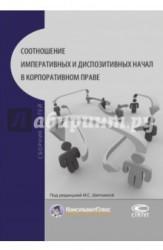 Соотношение императивных и диспозитивных начал в корпоративном праве. Сборник статей