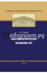 «Шестидесятничество» казанских лет