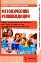 Методические рекомендации по подготовке инновационных материалов для участия в образовательных конкурсах