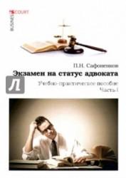 Экзамен на статус адвоката. Учебно-практическое пособие. Часть 1