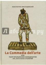 La Commedia dell'arte, или Театр итальянских комедиантов XVI, XVII и XVIII столетий.