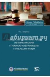 Взаимодействие альтернативных методов урегулирования споров и гражданского судопроизводства в праве России и Франции