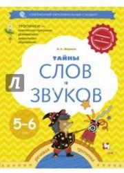 Тайны слов и звуков. Для детей 5-6 лет. Рабочая тетрадь. ФГОС