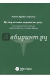 Договор оказания медицинских услуг. Правовая регламентация, рекомендации по составлению, судебная практика и типовые образцы